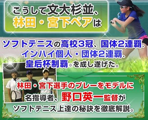 ソフトテニス上達革命紹介