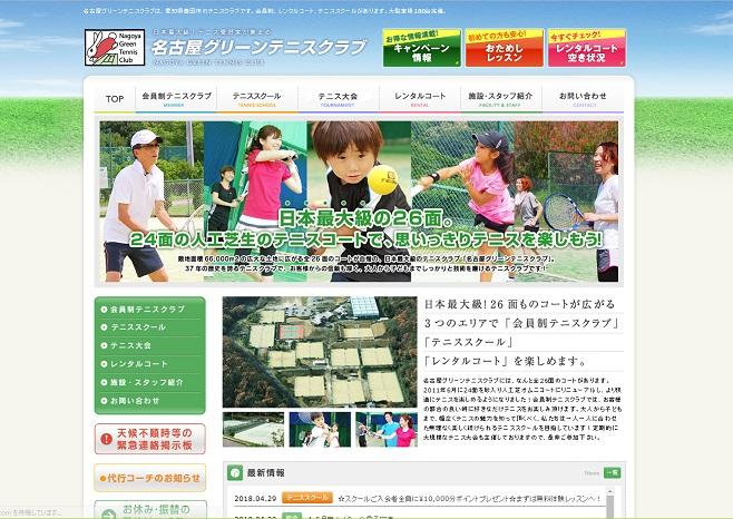 愛知県ソフトテニススクールランキング